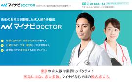 マイナビDOCTOR公式サイト