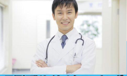 医師転職サイトランキング