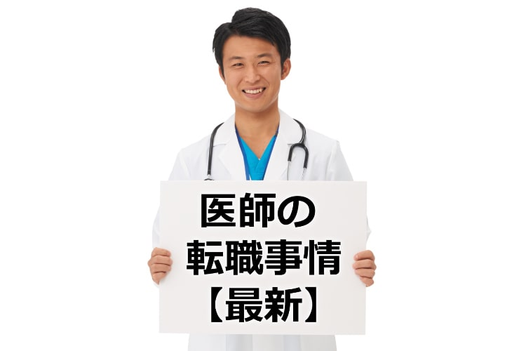 医師の転職事情