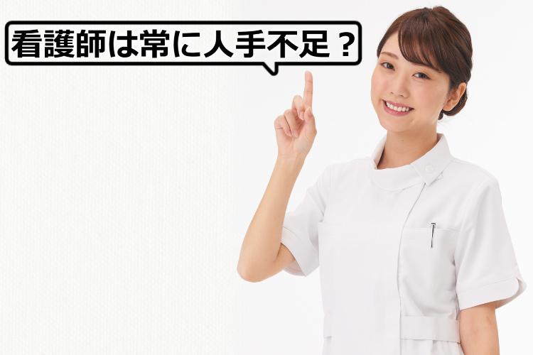 看護師不足と求人倍率