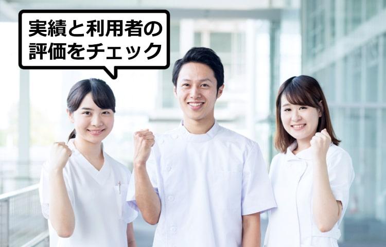 看護師転職サイトの実績と利用者の評価