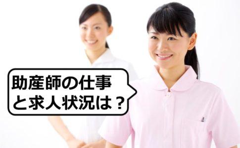 助産師の仕事と求人状況