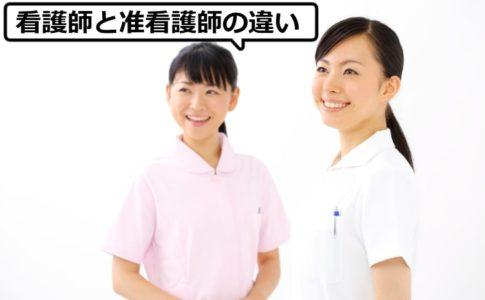 看護師と准看護師の違い