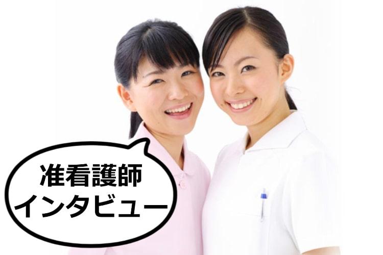 准看護師の口コミ体験談