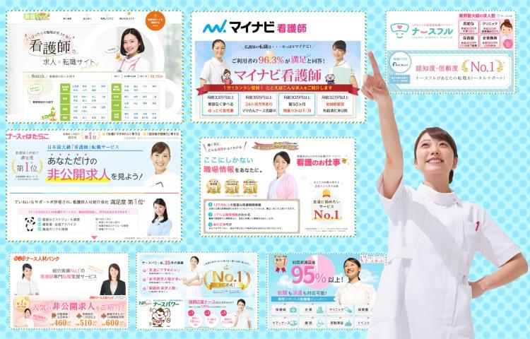 看護師転職サイトのおすすめ