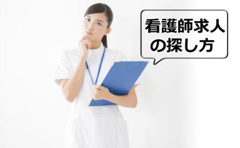 看護師の求人の探し方