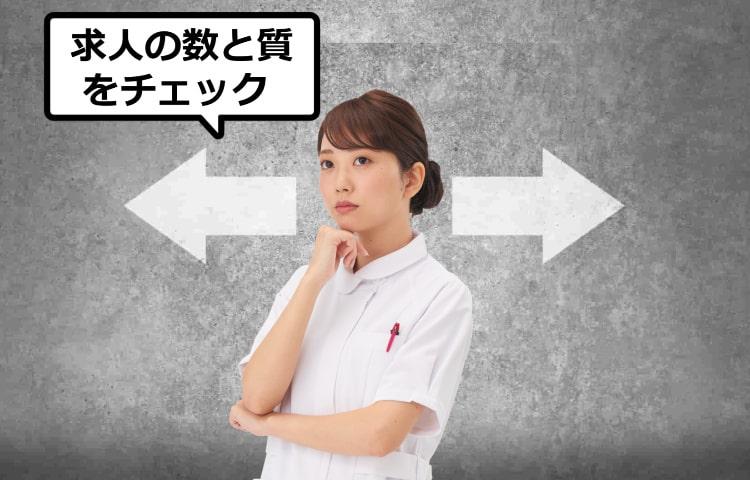 看護師転職サイトの求人の数と質