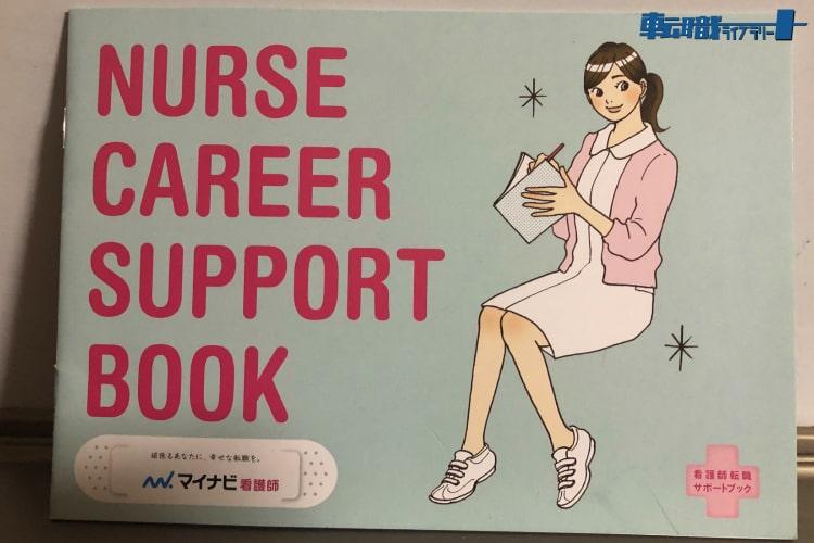 マイナビ看護師のナースキャリアサポートブック