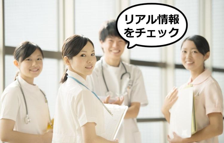 看護師転職サイトの保有するリアル情報量