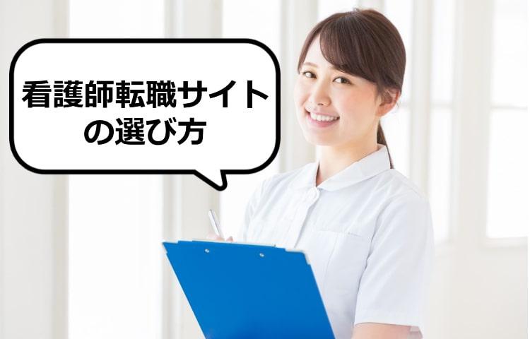 看護師転職サイトの選び方