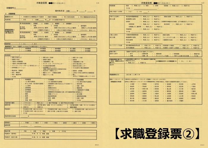 ナースセンター(ナースバンク)求職登録票02