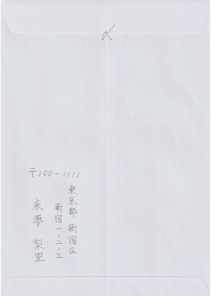 応募書類を入れる封筒の裏面の書き方