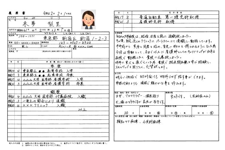看護師の履歴書