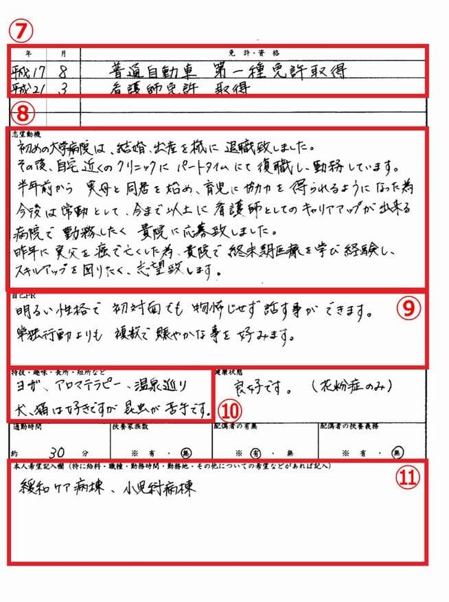 看護師の転職時の履歴書チェックポイント2