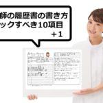 看護師の転職で必要な履歴書の書き方