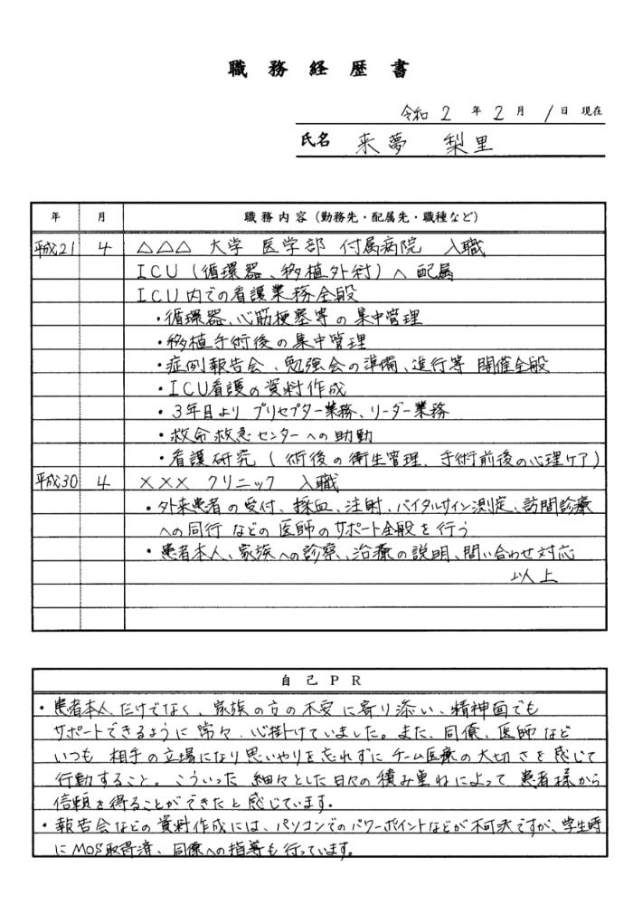 看護師の転職時の職務経歴書
