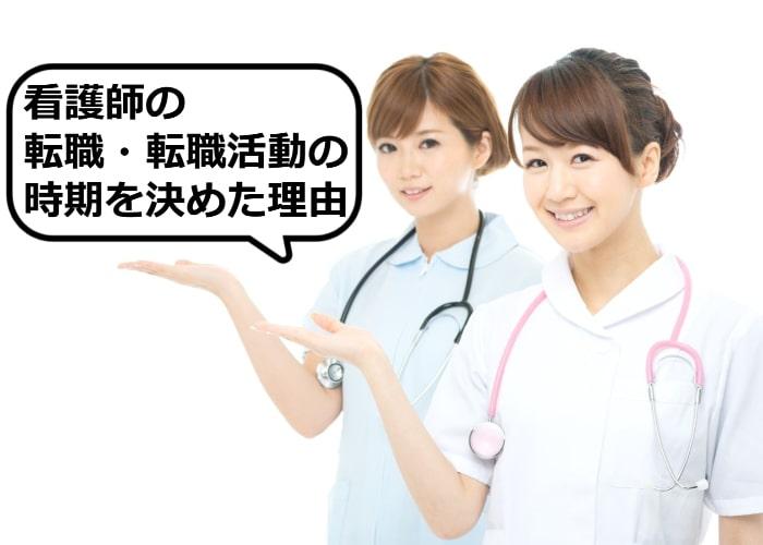看護師の転職・転職活動の時期を決めた理由