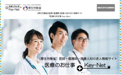 医療のお仕事 Key-Net