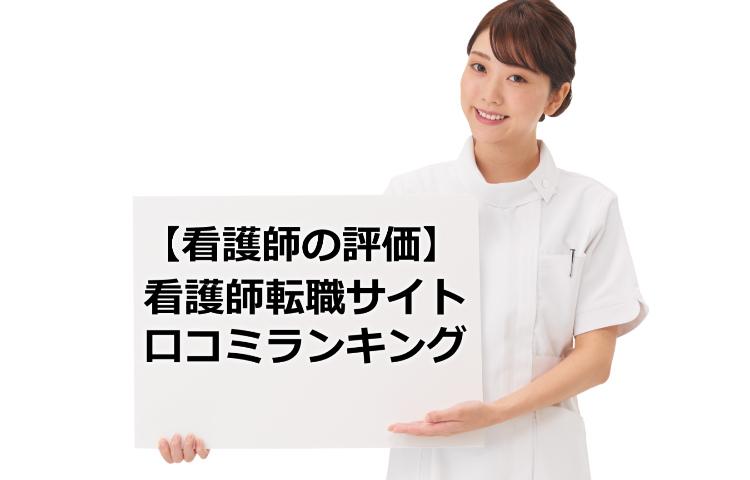 看護師転職サイト口コミランキング