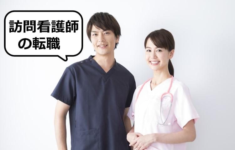 訪問看護師の転職