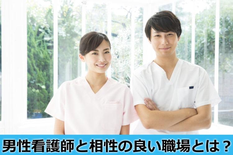 男性看護師と相性の良い職場