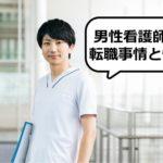 男性看護師の転職事情と仕事の悩み