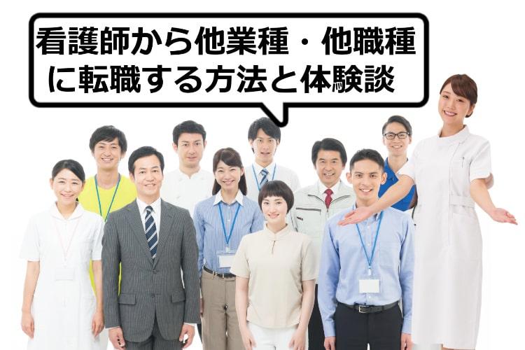 看護師から他業種・他職種に転職