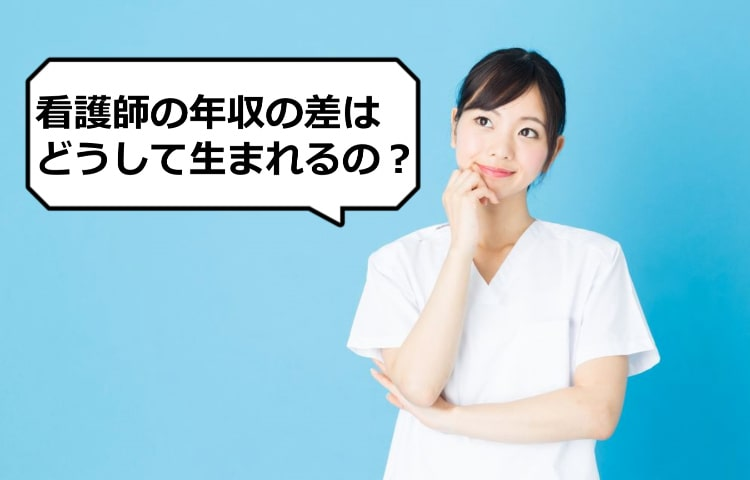 看護師の年収の差はどうして生まれるの?
