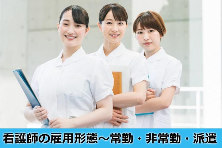看護師の雇用形態・常勤・非常勤・派遣