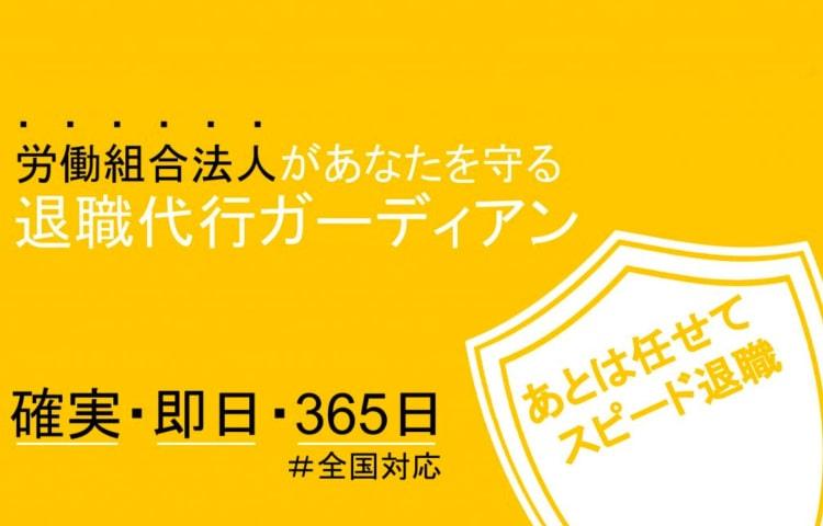 退職代行ガーディアン公式サイト