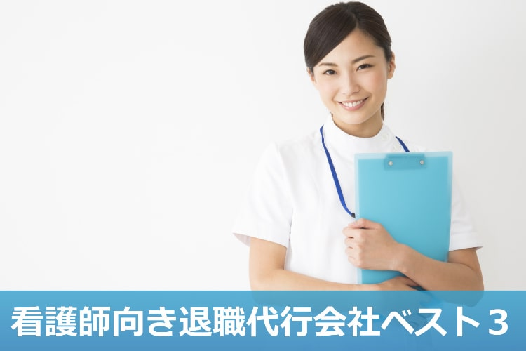 看護師向き退職代行会社ベスト3