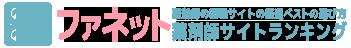 薬剤師転職サイトのおすすめ|ファネット