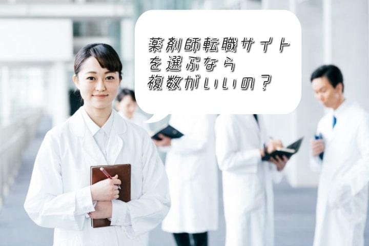 薬剤師転職サイト 複数登録