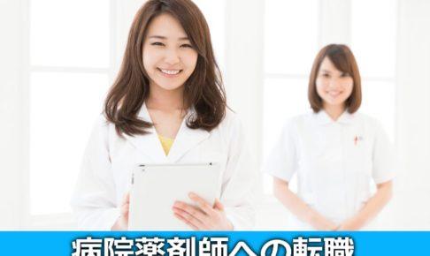 病院薬剤師の転職